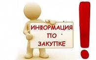 Подготовка к тендерам Казахстан