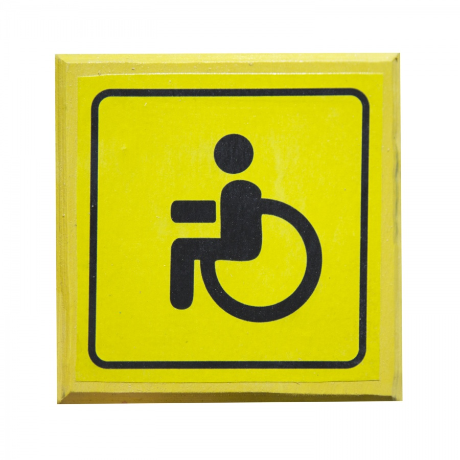 Регистрация общества инвалидов